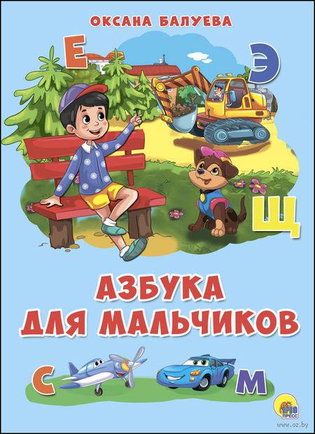 Азбука для мальчиков — фото, картинка
