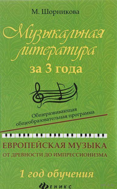 Музыкальная литература за 3 года. Европейская музыка от древности до импрессионизма. 1 год обучения — фото, картинка