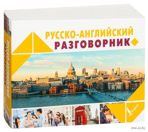 Русско-английский разговорник — фото, картинка