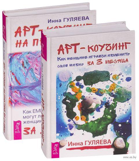 Арт-коучинг. Арт-коучинг на практике (комплект из 2-х книг) — фото, картинка