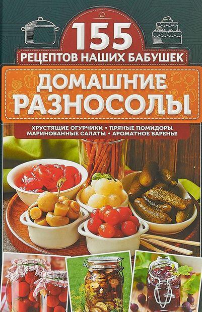Домашние разносолы. Хрустящие огурчики, пряные помидоры, маринованные салаты, ароматное варенье — фото, картинка