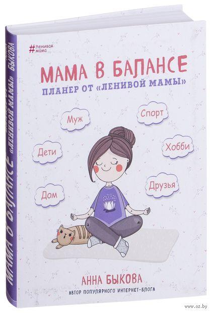 "Мама в балансе. Планер от ""ленивой мамы"" — фото, картинка"