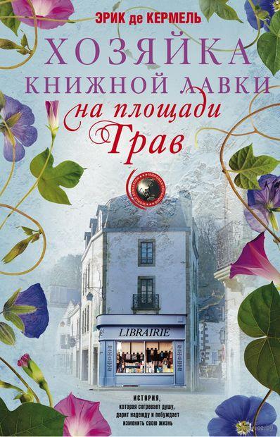 Хозяйка книжной лавки на площади Трав — фото, картинка