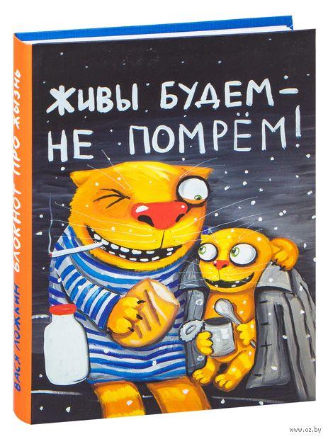 "Блокнот в линейку ""Живы будем - не помрем!"" (135х175 мм) — фото, картинка"