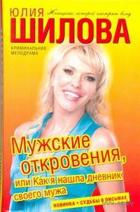 Мужские откровения, или Как я нашла дневник своего мужа. Юлия Шилова