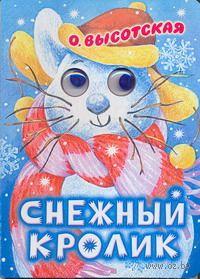 Снежный кролик. Ольга Высотская