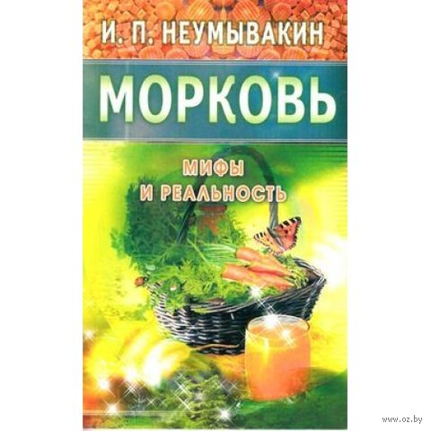 Морковь. Мифы и реальность. Иван Неумывакин