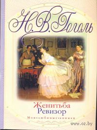 Женитьба. Ревизор (м). Николай Гоголь