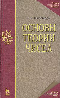 Основы теории чисел. Иван Виноградов