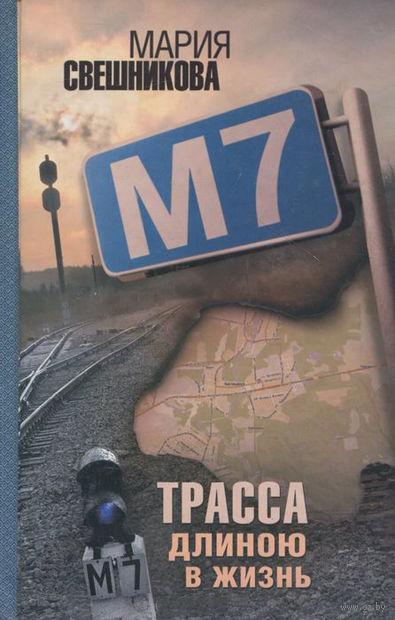 М7. Мария Свешникова