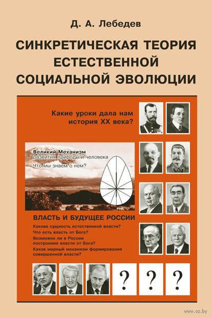 Синкретическая теория естественной социальной эволюции. Власть и будущее России — фото, картинка