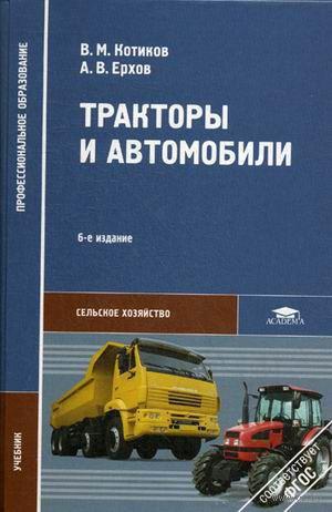 Тракторы и автомобили. В. Котиков