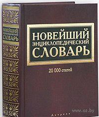Новейший энциклопедический словарь. 20000 статей — фото, картинка