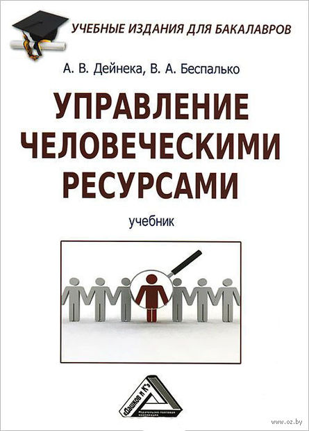 Управление человеческими ресурсами. Алла Дейнека, В. Беспалько