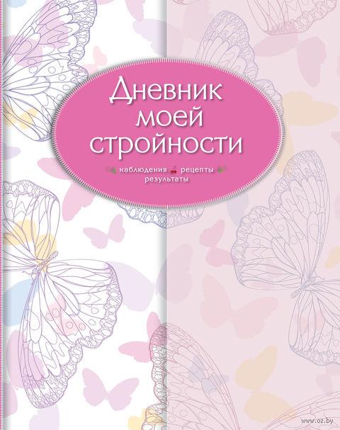 Дневник моей стройности. Наблюдения. Рецепты. Результаты (розовый)