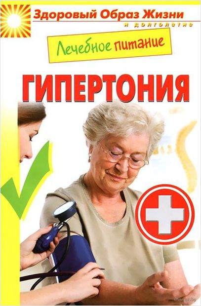 Лечебное питание. Гипертония. М. Смирнова