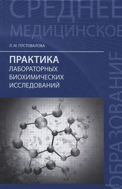 Практика лабораторных биохимических исследований. Лидия Пустовалова