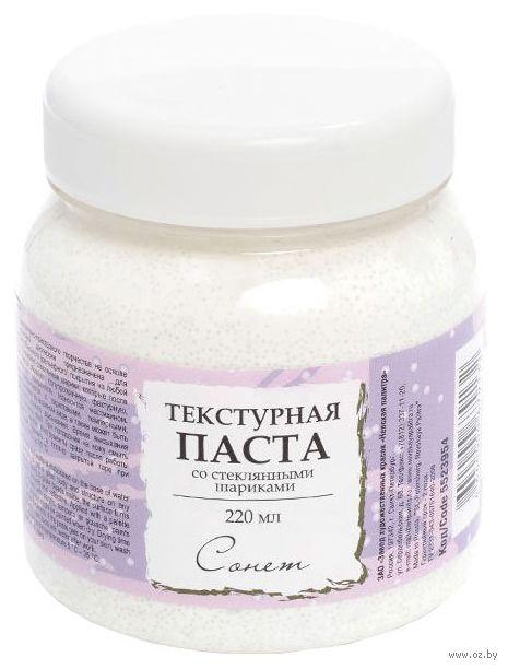 """Паста текстурная """"Сонет"""" со стеклянными шариками (220 мл)"""