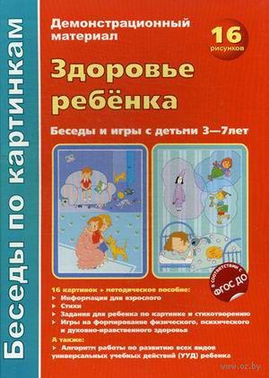 Грамматические сказки. Развитие речи детей 5-7 лет. Елена Васильева