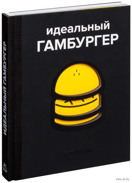 Идеальный гамбургер. Виктор Гарнье, Элоди Рамбо, Давид Жапи