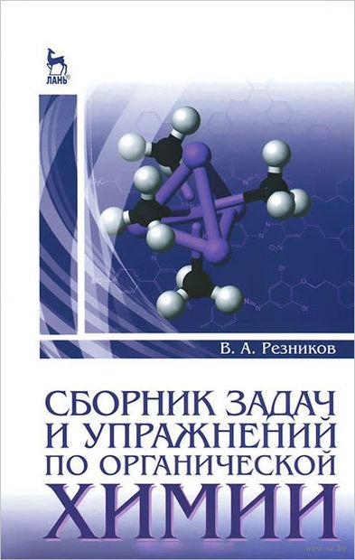 Сборник задач и упражнений по органической химии. Владимир Резников