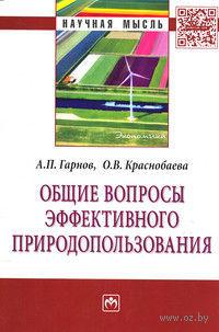 Общие вопросы эффективного природопользования. А. Гарнов, О. Краснобаева