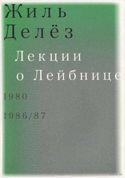 Лекции о Лейбнице. 1980, 1986-87. Жиль Делез