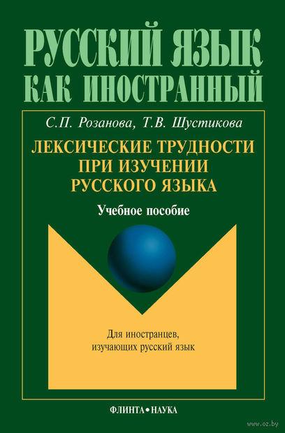 Лексические трудности при изучении русского языка. Т. Шустикова, Светлана Розанова