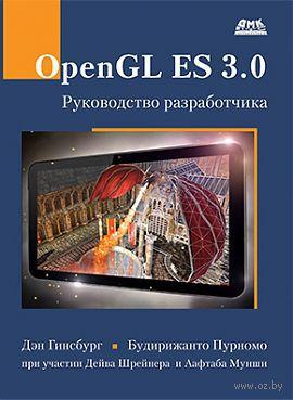 OpenGL ES 3.0. Руководство пользователя — фото, картинка