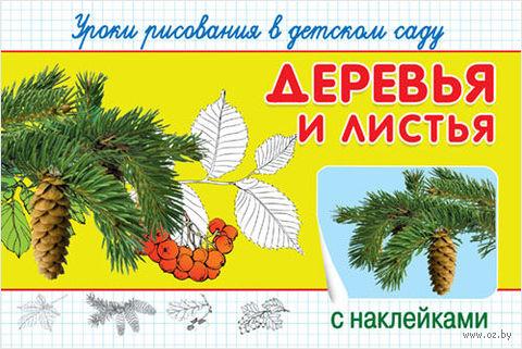 Деревья и листья. Раскраска с наклейками для детского сада
