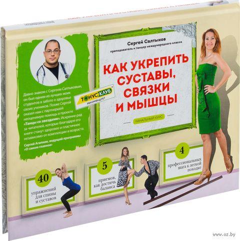 Как укрепить суставы, связки и мышцы. Сергей Салтыков