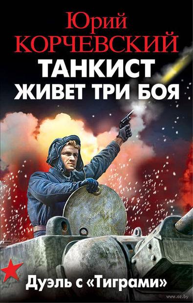 """Танкист живет три боя. Дуэль с """"Тиграми"""". Юрий Корчевский"""