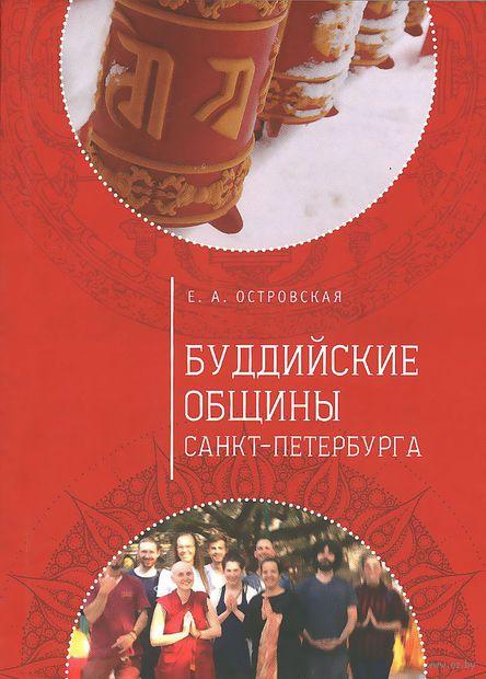 Буддийские общины Санкт-Петербурга. Елена Островская