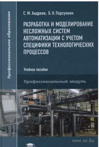 Разработка и моделирование несложных систем автоматизации с учетом специфики технологических процессов. С. Андреев, Б. Парсункин