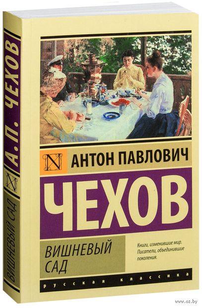 Вишневый сад (м). Антон Чехов