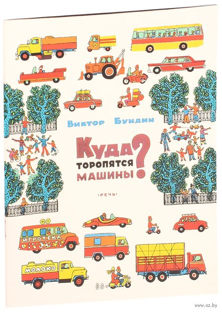 Куда торопятся машины?. Виктор Бундин