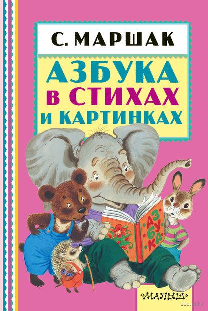 Азбука в стихах и картинках. Самуил Маршак