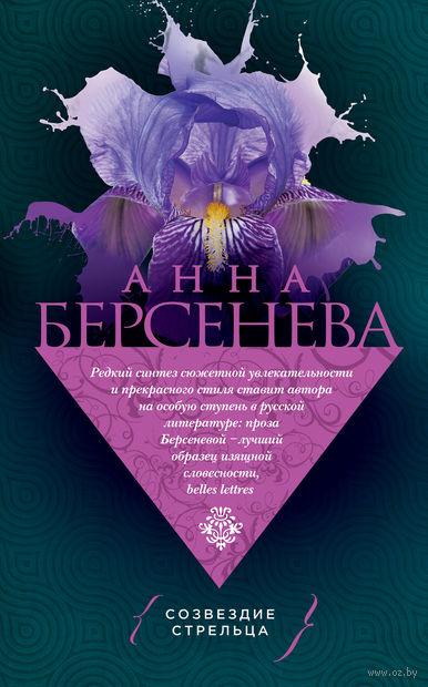 Созвездие Стрельца. Анна Берсенева