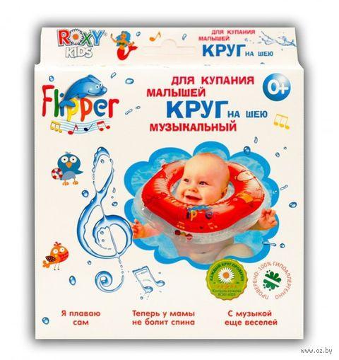 """Круг музыкальный для купания малыша """"Flipper"""""""