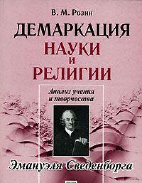 Демаркация науки и религии. Анализ учения и творчества Эмануэля Сведенборга — фото, картинка