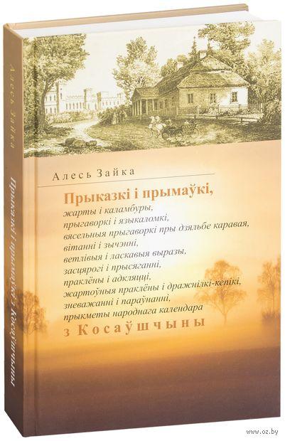 Прыказкі і прымаўкі з Косаўшчыны — фото, картинка