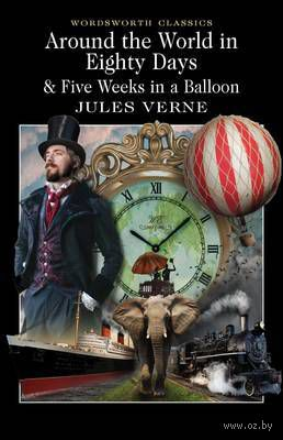 Around the World in Eighty Days & Five Weeks in a Balloon — фото, картинка