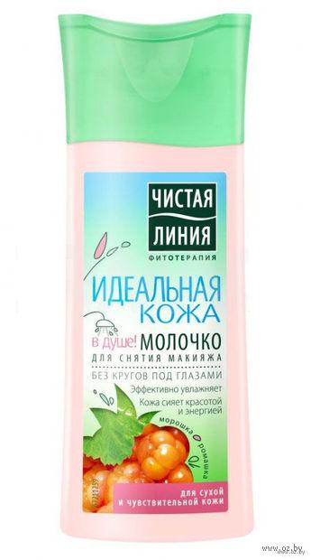 """Молочко для снятия макияжа """"Идеальная кожа"""" (100 мл) — фото, картинка"""