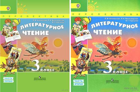 Литературное чтение. 3 класс. В двух частях — фото, картинка