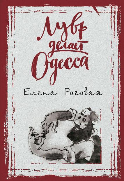 Лувр делает Одесса — фото, картинка