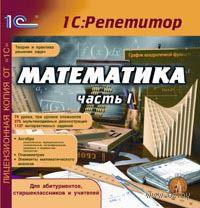 Математика (часть I)