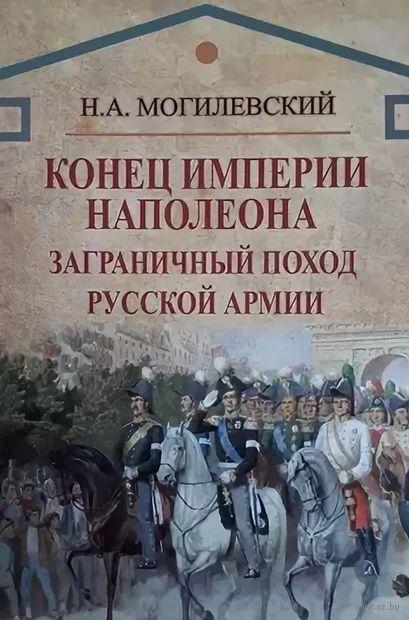 Конец империи Наполеона. Заграничный поход русской армии — фото, картинка