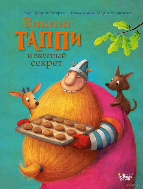 Викинг Таппи и вкусный секрет — фото, картинка