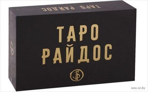 Таро Райдос (брошюра + 78 карт в подарочной упаковке) — фото, картинка