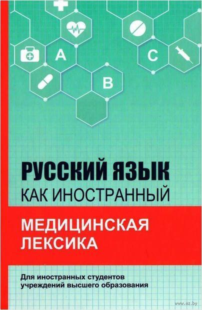 Русский язык как иностранный. Медицинская лексика — фото, картинка